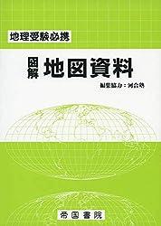 地理受験必携 図解地図資料 二十四訂版