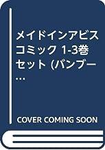 メイドインアビス コミック 1-3巻セット (バンブーコミックス)