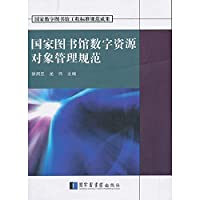 National Library Digital Resource Object Management Specification(Chinese Edition)