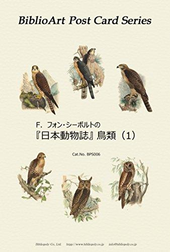 BiblioArt Post Card Series シーボルト 『日本動物誌』鳥類(1) 6枚セット(解説付き)