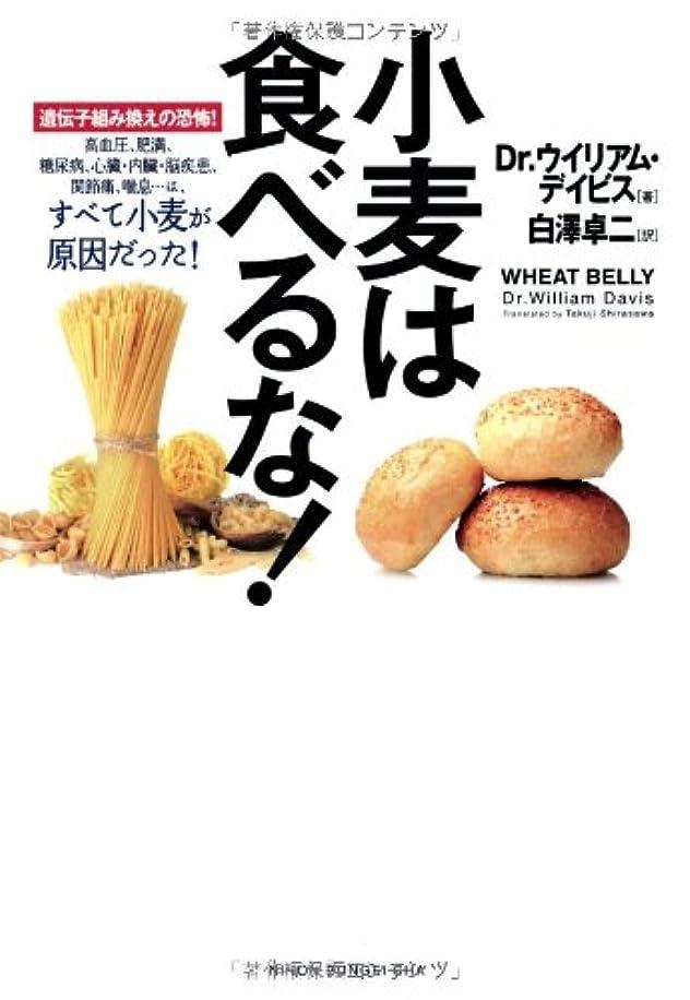 袋読み書きのできない驚いた小麦は食べるな!