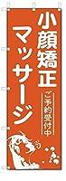 のぼり旗 小顔矯正マッサージ (W600×H1800)整骨院・接骨院・針灸院