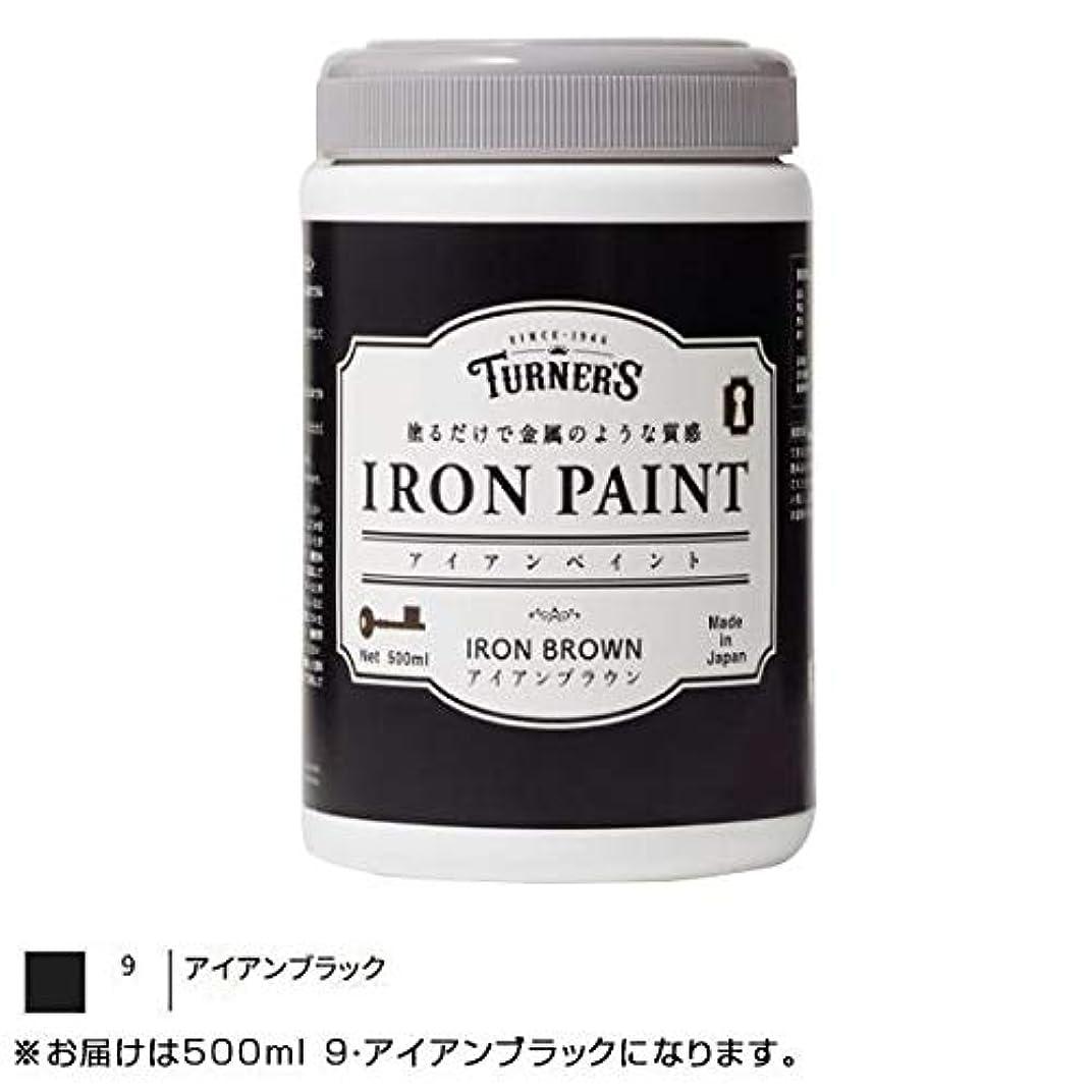 まだ送る構造塗るだけで金属のような質感。 ターナー色彩 アイアンペイント 500ml 9?アイアンブラック IR500009 〈簡易梱包