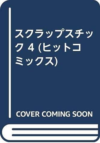 スクラップスチック 4 (ヒットコミックス)