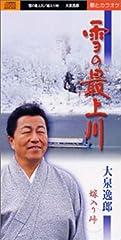 大泉逸郎「雪の最上川」のジャケット画像