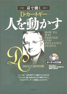 オーディオCD版 人を動かす (<CD>)