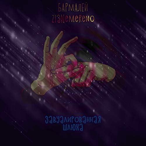Бармалей feat. ZlaNemereno