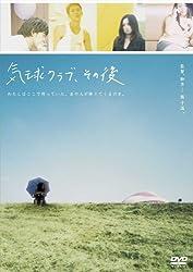 【動画】気球クラブ、その後
