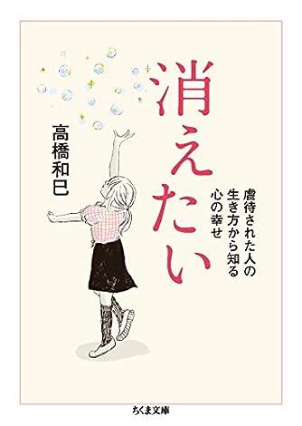 消えたい: 虐待された人の生き方から知る心の幸せ (ちくま文庫)