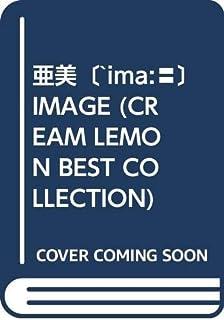 亜美〔`ima:〓〕IMAGE (CREAM LEMON BEST COLLECTION)