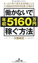 働かないで年収5160万円稼ぐ方法 (王様文庫)