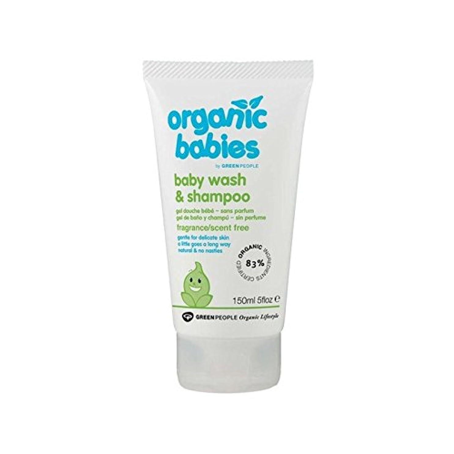 虎アシュリータファーマン真珠のような緑の人なし香りのベビーウォッシュ&シャンプー(150ミリリットル) x2 - Green People No Scent Baby Wash & Shampoo (150ml) (Pack of 2) [並行輸入品]