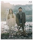 静かな雨[GABS-2183][Blu-ray/ブルーレイ]