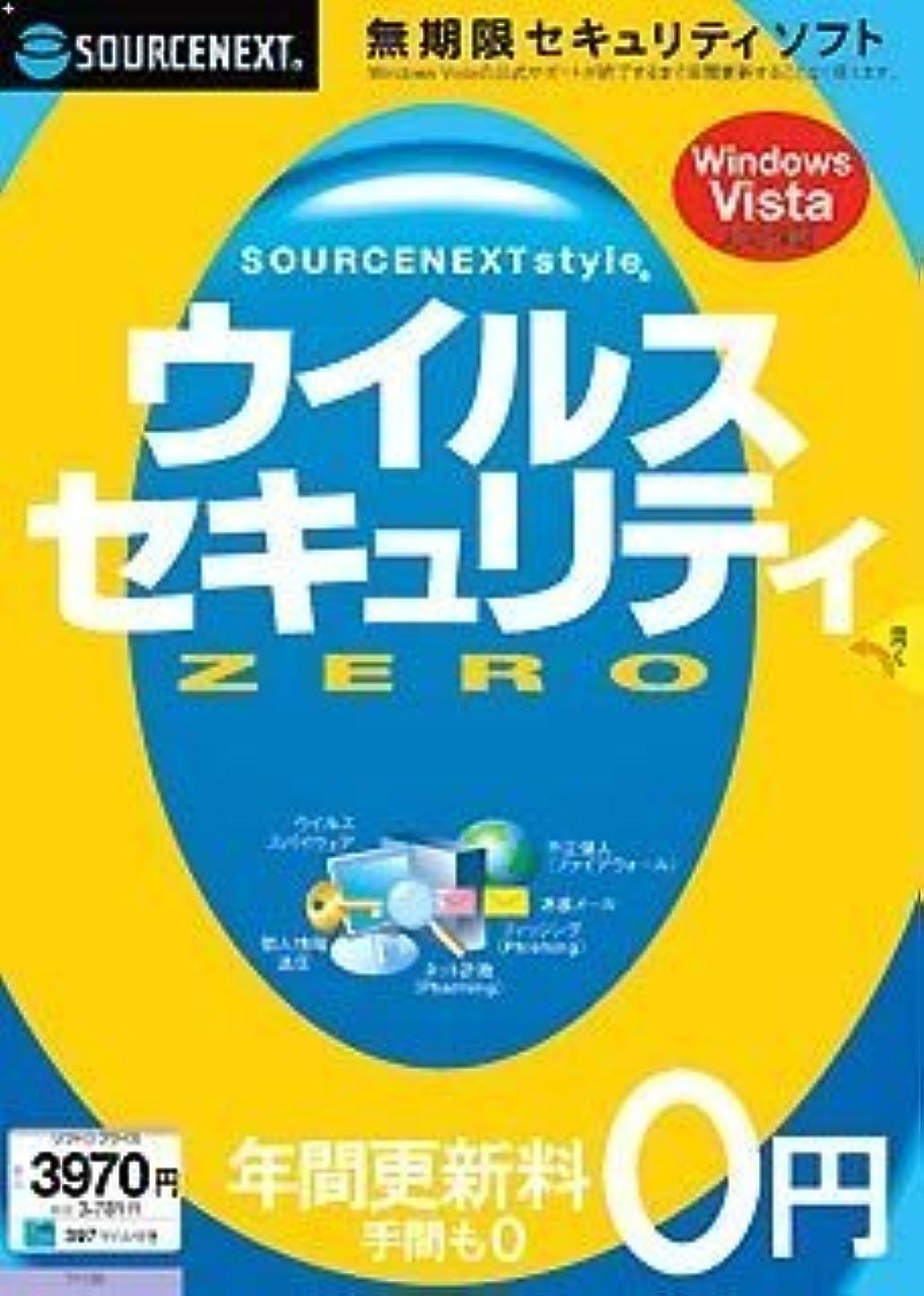 記念碑分類キャンディーウイルスセキュリティZERO (説明扉付きスリムパッケージ版)(旧版)