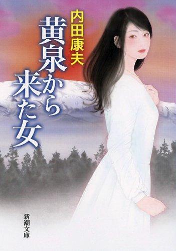 黄泉から来た女 (新潮文庫) - 内田 康夫
