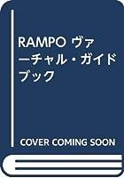 RAMPO ヴァーチャル・ガイドブック