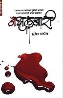 Nakshalbari Raktala Chatavlelya Bhumichi Angavar Shahare Annari Karun Kahani !