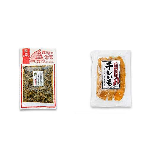 [2点セット] 飛騨山味屋 ふきみそ胡瓜(120g) ・国産 紅はるか 干しいも(140g)