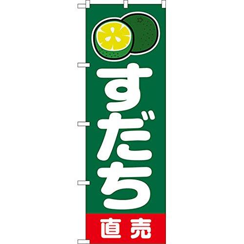 のぼり旗 すだち 直売 緑 JA-232(三巻縫製 補強済み)【宅配便】 [並行輸入品]