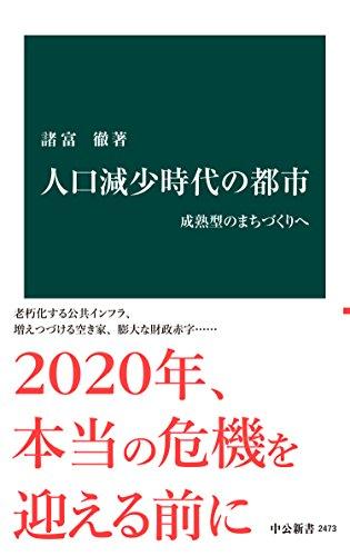 人口減少時代の都市 成熟型のまちづくりへ (中公新書)