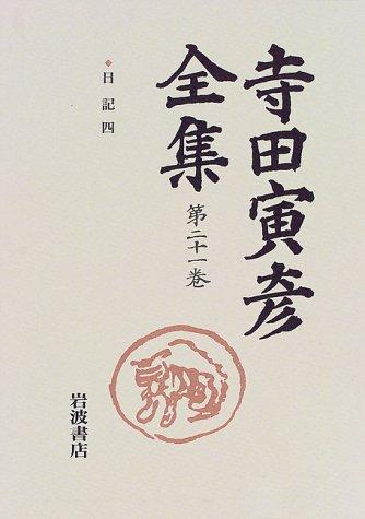 寺田寅彦全集〈第21巻〉日記 4―大正9年(1920)〜大正11年(1922)