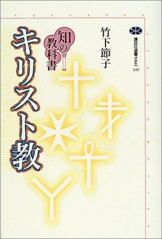 知の教科書 キリスト教 (講談社選書メチエ)