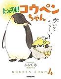 たっぷり!!! コウペンちゃん (KITORA)