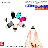[Civil Life] USB Type-c 変換アダプター お得な2個セット USB 3.0 Type A to USB 3.1 (ブラック)