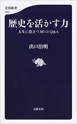 歴史を活かす力 人生に役立つ80のQ&A (文春新書)