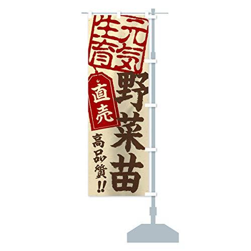 野菜苗直売 のぼり旗 サイズ選べます(ジャンボ90x270cm 右チチ)