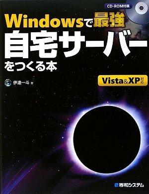Windowsで最強自宅サーバーをつくる本 Vista & XP対応