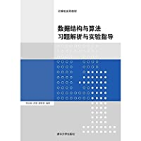 Data structure and algorithm analysis and experimental guidance computer exercises textbook series(Chinese Edition)