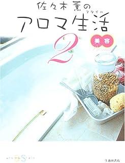 佐々木薫のアロマ生活(スタイル)〈2〉美容