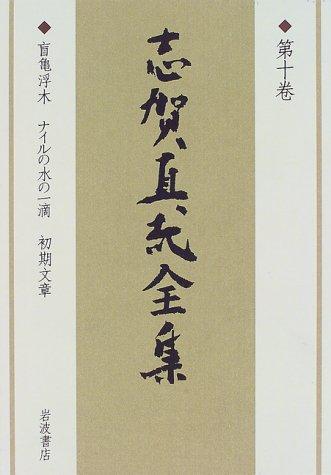 志賀直哉全集 〈第10巻〉 盲亀浮木 ナイルの水の一滴