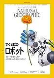 ナショナル ジオグラフィック日本版 2020年9月号[雑誌]