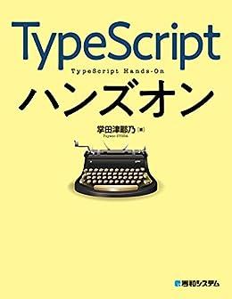 [掌田津耶乃]のTypeScriptハンズオン