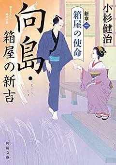 向島・箱屋の新吉 新章(一) 箱屋の使命 (角川文庫)