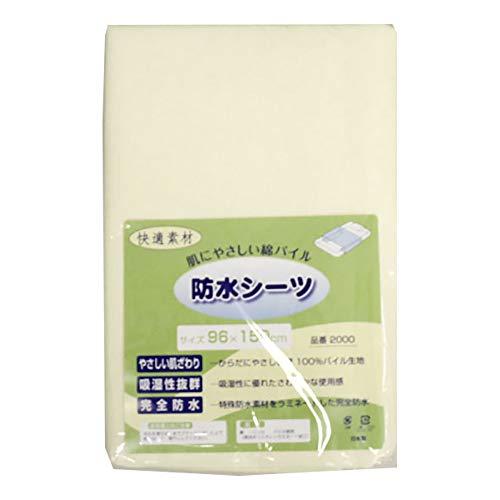 大人用 防水シーツ おねしょシーツ 肌にやさしい綿パイル 日本製 96×150cm クリーム(167126-01)