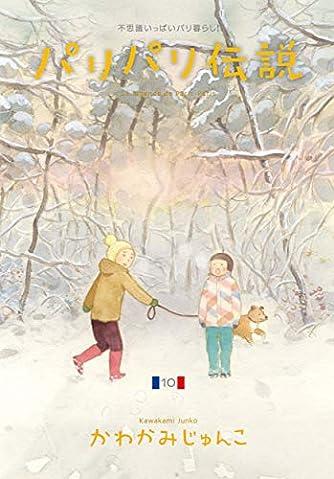パリパリ伝説 10 (フィールコミックス)