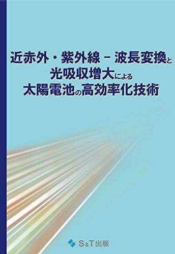 近赤外・紫外線-波長変換と光吸収増大による太陽電池の高効率化技術