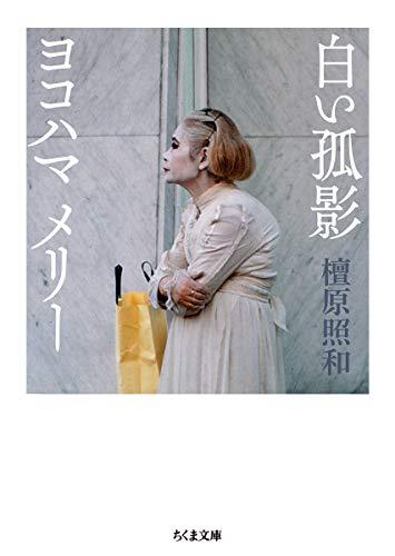 白い孤影 ヨコハマメリー (ちくま文庫)