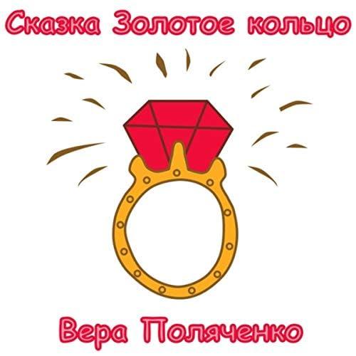 Вера Поляченко