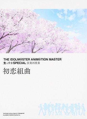 THE IDOLM@STER ANIM@TION MASTER 生っすかSPECIAL 弦楽四重奏 初恋組曲[完全初回限定/豪華特殊デジパック仕様/Blu-specCD2]