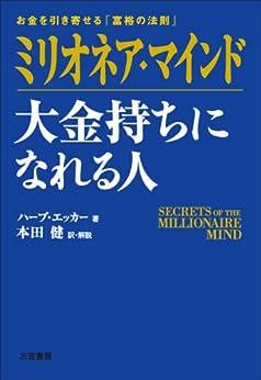 [本田 健]のミリオネア・マインド 大金持ちになれる人: お金を引き寄せる「富裕の法則」 三笠書房 電子書籍