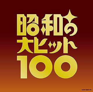 昭和の大ヒット100