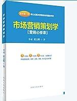 市场营销策划实务(第2版)