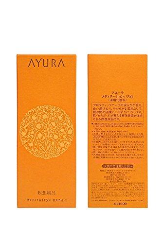 AYURA(アユーラ)『メディテーションバスα』