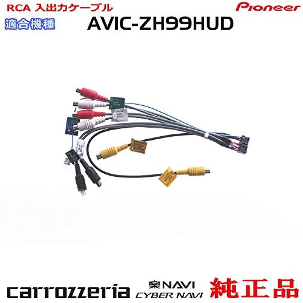 ロケット仕えるトンネルパイオニア カロッツェリア AVIC-ZH99HUD 純正品 RCA入出力ケーブル 新品 (R38
