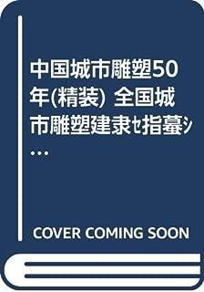Zhongguo cheng shi diao su 50 nian (1949-1999) =: 50 years of urban sculpture in China (Mandarin Chinese Edition)