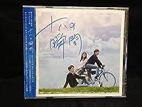 韓国ドラマ 十八の瞬間 OST(日本盤) CD